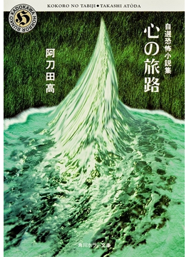 自選恐怖小説集(角川ホラー文庫)