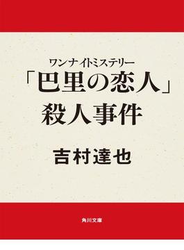 ワンナイトミステリー(角川文庫)