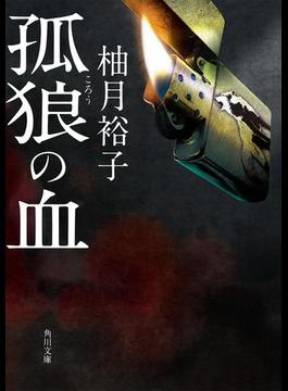 「孤狼の血」シリーズ(角川書店単行本)