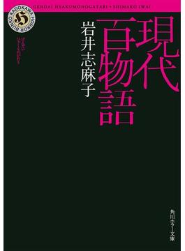 現代百物語(角川ホラー文庫)
