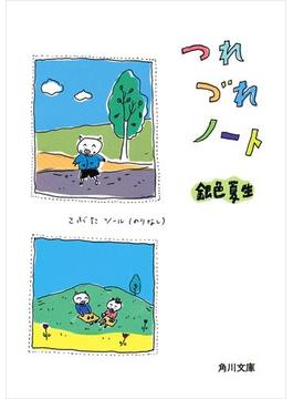 つれづれノート(角川文庫)