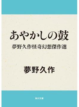 夢野久作怪奇幻想傑作選(角川ホラー文庫)