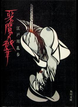 「明智小五郎」シリーズ(角川文庫)