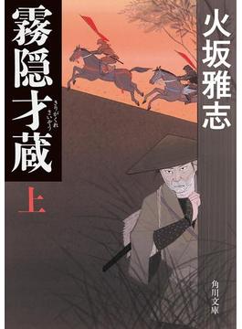 霧隠才蔵(角川文庫)