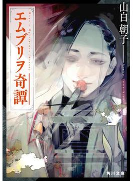 和泉蝋庵シリーズ(角川ebook)