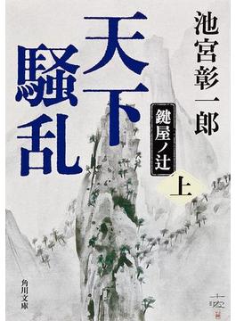 「天下騒乱」シリーズ(角川文庫)