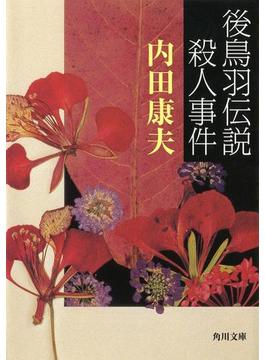 「浅見光彦」シリーズ(角川文庫)