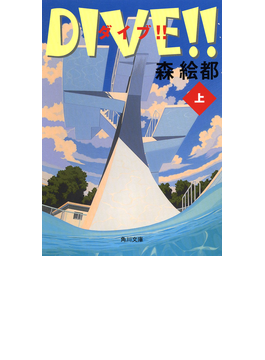 DIVE!!(角川文庫)