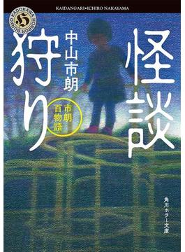 怪談狩り(角川ホラー文庫)