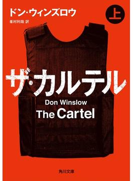 ザ・カルテル(角川文庫)
