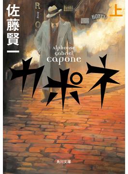 カポネシリーズ(角川文庫)