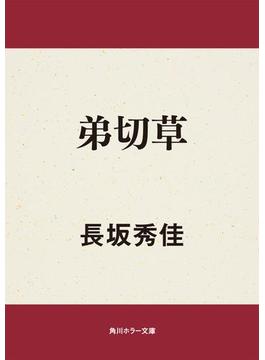弟切草(角川ホラー文庫)