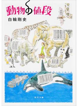 動物の値段(角川文庫)