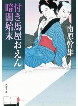 「付き馬屋おえん」シリーズ(角川文庫)