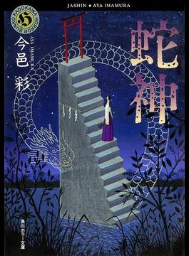 「蛇神」シリーズ(角川ホラー文庫)