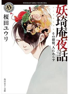 妖奇庵夜話(角川ホラー文庫)