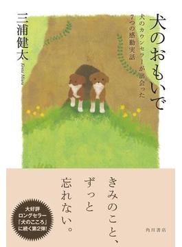 犬のカウンセラーが出会った感動実話(角川書店単行本)