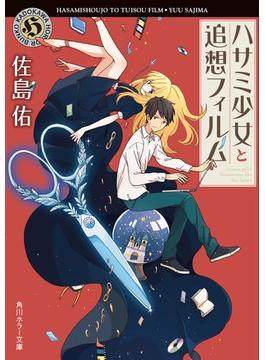 ハサミ少女と追想フィルム(角川ホラー文庫)