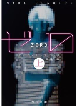 ゼロ(角川文庫)