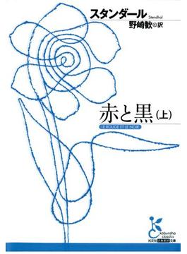 赤と黒(光文社古典新訳文庫)