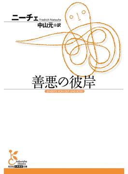 善悪の彼岸 - honto電子書籍スト...