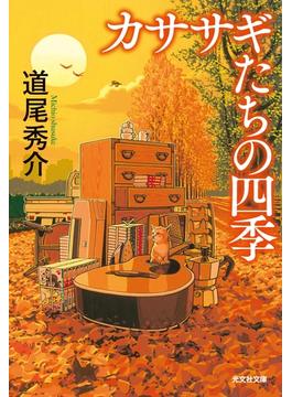 カササギたちの四季(光文社文庫)