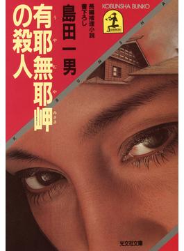 ふるさとミステリーシリーズ(光文社文庫)