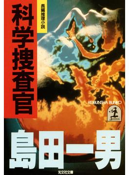 捜査官シリーズ(光文社文庫)