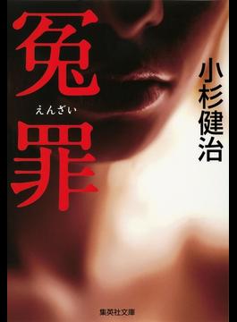 冤罪(集英社文庫)