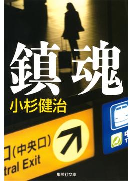 鎮魂(集英社文庫)