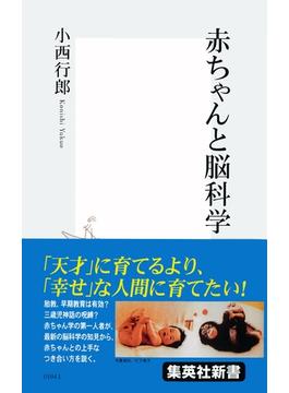 赤ちゃんと脳科学(集英社新書)