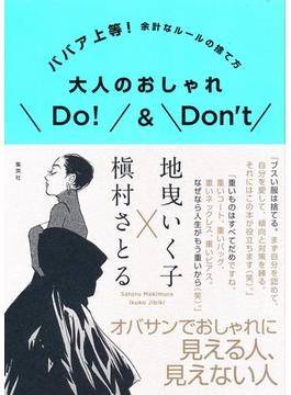 ババア上等! 余計なルールの捨て方 大人のおしゃれDo!&Don't(集英社学芸単行本)