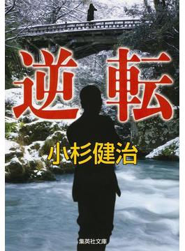 逆転(集英社文庫)