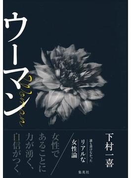 ウーマン(集英社学芸単行本)