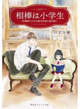 相棒は小学生 図書館の少女は新米刑事と謎を解く(集英社オレンジ文庫)