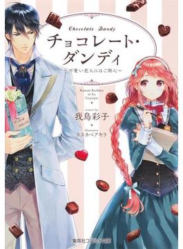 チョコレート・ダンディ(集英社コバルト文庫)