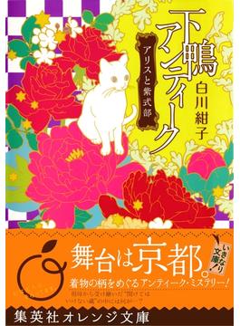 下鴨アンティーク(集英社オレンジ文庫)