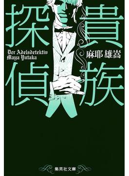 貴族探偵(集英社文庫)