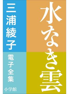 【シリーズ】三浦綾子 電子全集 水なき雲(三浦綾子 電子全集)