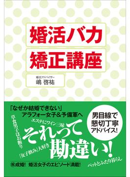 【シリーズ】婚活バカ矯正講座