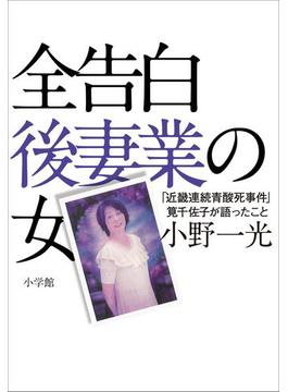 全告白 後妻業の女~「近畿連続青酸死事件」筧千佐子の獄中会見記~