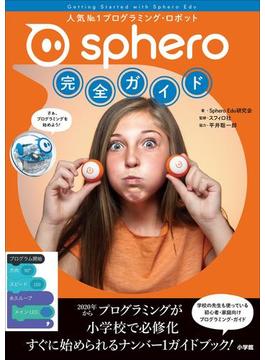 Sphero完全ガイド~人気No.1プログラミング・ロボット~
