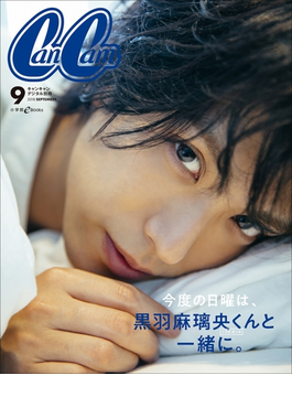 CanCam9月号 デジタル別冊 今度の日曜は、黒羽麻璃央くんと一緒に。【honto限定動画付き】