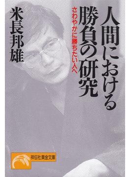 人間における勝負の研究(祥伝社黄金文庫)