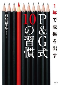 1年で成果を出すP&G式10の習慣