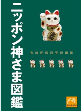 ニッポン神さま図鑑(祥伝社黄金文庫)