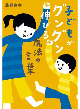 子どもがグングン伸びる魔法の言葉(祥伝社黄金文庫)
