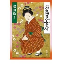 お鳥見女房(新潮文庫)