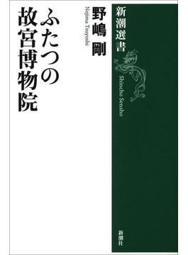 ふたつの故宮博物院(新潮選書)(新潮選書)