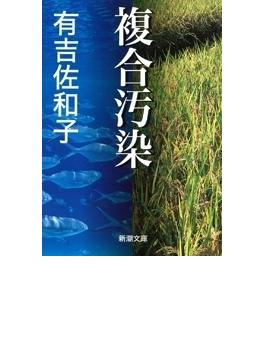 複合汚染(新潮文庫) - honto電...